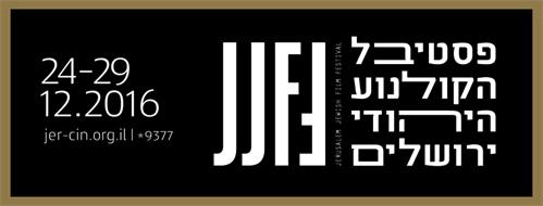 Logo_JJFF